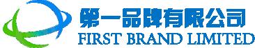 香港第一品牌有限公司